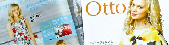 オットージャパン株式会社様