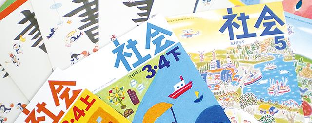 光村図書出版 株式会社様