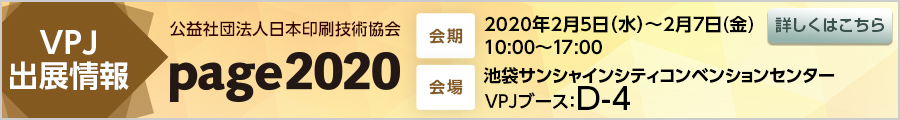 page2019 VPJ出展情報