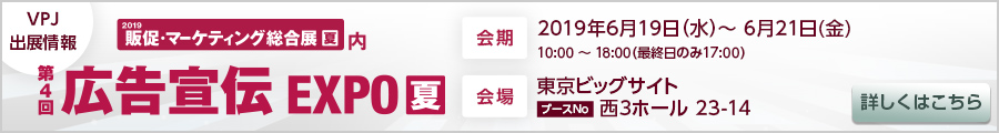 第4回 広告宣伝 EXPO【夏】VPJ出展情報
