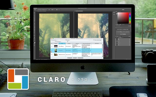 一括画像加工/処理ソフトClaro